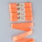 Набор атласных лент, 5шт, размер 1 ленты: 25мм, 5,5±1м, цвет оранжевый