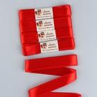 Набор атласных лент, 5шт, размер 1 ленты: 25мм, 5,4±1м, цвет красный