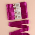 Набор атласных лент, 5шт, размер 1 ленты: 25мм, 5,5±1м, цвет фиолетовый