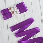 Набор атласных лент, 5шт, размер 1 ленты: 25мм, 5,4±1м, цвет тёмно-фиолетовый