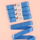 Набор атласных лент, 5шт, размер 1 ленты: 25мм, 5,5±1м, цвет синий