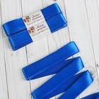 Набор атласных лент, 5шт, размер 1 ленты: 25мм, 5,4±1м, цвет синий