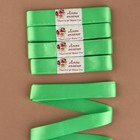 Набор атласных лент, 5 шт, размер 1 ленты: 25 мм × 5,4 ± 0,5 м, цвет ярко-зелёный