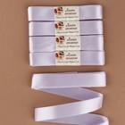 Набор атласных лент, 5шт, размер 1 ленты: 25мм, 5,4±1м, цвет светло-сиреневый