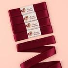 Набор атласных лент, 5шт, размер 1 ленты: 25мм, 5,4±1м, цвет бордовый