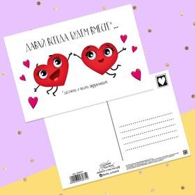 "Postcard ""Always be together"", 10 x 15 cm"