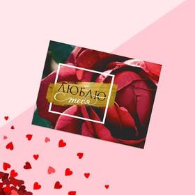 "Postcard-compliment ""I Love You"", flower, 8 × 6 cm"