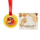 """Медаль на ленте """"Свидетель"""" с наградным листом"""