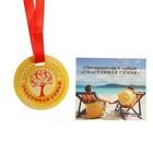 """Медаль на ленте """"Счастливая семья"""