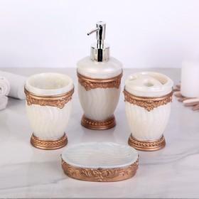 Набор аксессуаров для ванной комнаты «Антик», 4 предмета (дозатор, мыльница, 2 стакана)