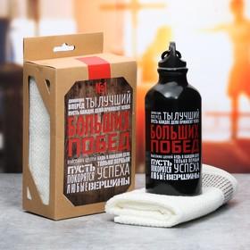 Набор «Больших побед»: бутылка для воды 400 мл, полотенце 33 × 33 см
