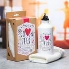 Набор «Я люблю тебя»: бутылка для воды 400 мл, полотенце 33 × 33 см