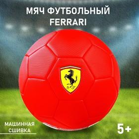 Мяч футбольный FERRARI, размер 5, PVC, цвет красный