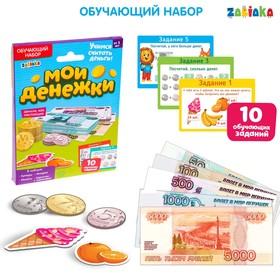 Обучающий набор «Мои денежки»