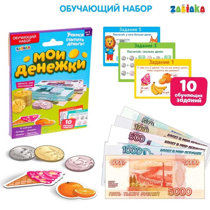 Набор обучающий с деньгами «Мои денежки» - фото 1002350