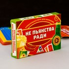 Алкогольная игра «Не пьянства ради», 46 карт
