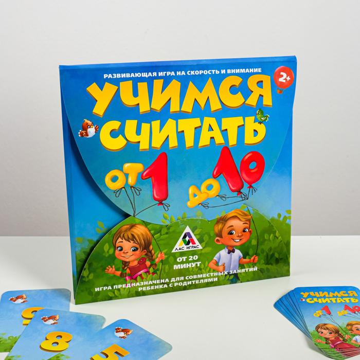 Развивающая игра «Учимся считать от 1 до 10»