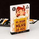 Настольная компанейская алкогольная игра «Не води меня за нос»