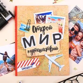 Смешбук «Открой мир путешествий», твёрдая обложка, 20х26 см, 23 листа