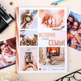 """Смешбук """"История нашей семьи"""", твёрдая обложка, А4, 23 листа"""