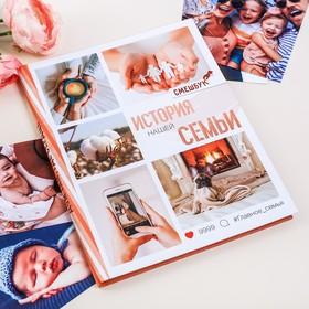 """Смешбук """"История нашей семьи"""", твёрдая обложка, А4, 23 листа - фото 2081439"""