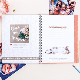 """Смешбук """"История нашей семьи"""", твёрдая обложка, А4, 23 листа - фото 2081441"""