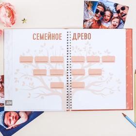 """Смешбук """"История нашей семьи"""", твёрдая обложка, А4, 23 листа - фото 2081442"""