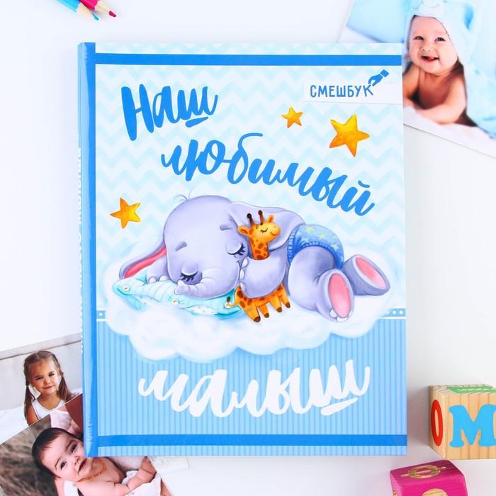 """Смешбук """"Наш любимый малыш"""", твёрдая обложка, А4, 23 листа"""