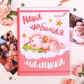 Смешбук «Наша любимая малышка», твёрдая обложка, 20х26 см, 23 листа