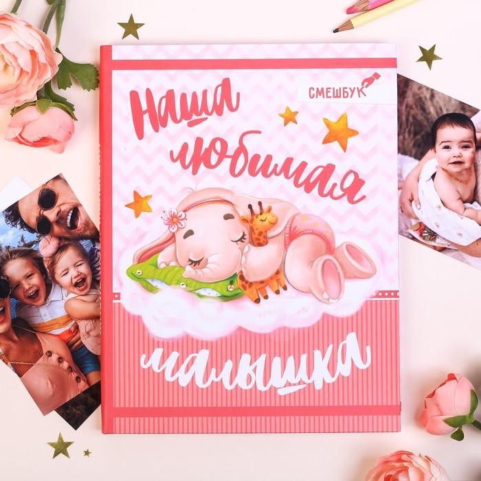 """Смешбук """"Наша любимая малышка"""", твёрдая обложка, А4, 23 листа - фото 2081487"""