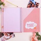 """Смешбук """"Наша любимая малышка"""", твёрдая обложка, А4, 23 листа - фото 2081497"""