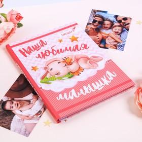 """Смешбук """"Наша любимая малышка"""", твёрдая обложка, А4, 23 листа - фото 2081488"""