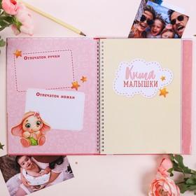 """Смешбук """"Наша любимая малышка"""", твёрдая обложка, А4, 23 листа - фото 2081490"""