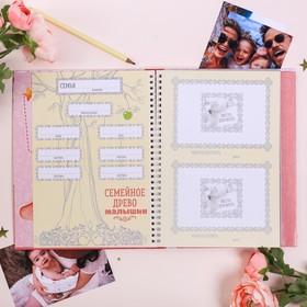 """Смешбук """"Наша любимая малышка"""", твёрдая обложка, А4, 23 листа - фото 2081492"""