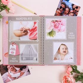 """Смешбук """"Наша любимая малышка"""", твёрдая обложка, А4, 23 листа - фото 2081493"""