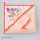 Набор для купания «Лиса-краса», пелёнка 90 × 90 см, рукавичка, персиковый