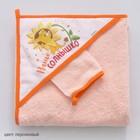 Набор для купания «Наше солнышко», пелёнка 90 × 90 см, рукавичка, персиковый