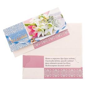 Конверт для денег 'С Днём Свадьбы!' белые лилии Ош