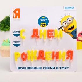 """Свечи в торт """"С днем рождения"""", Гадкий Я, 20,8 х 19,1 см"""