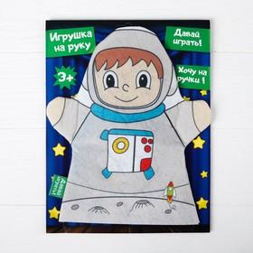 Игрушка на руку «Космонавт»