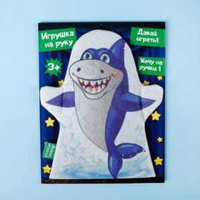 Игрушка на руку «Акула»