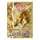 "Diploma ""Golden wedding - 50 years"" 150 x 210 mm"