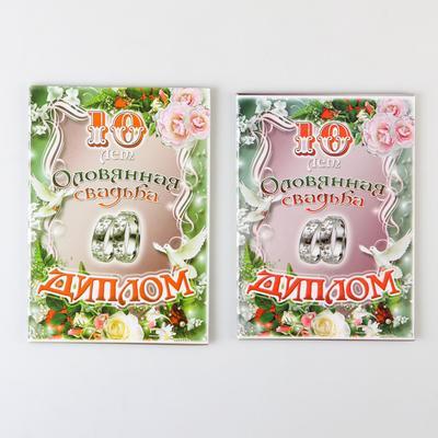 """Диплом """"Оловянная свадьба - 10 лет"""" А5"""