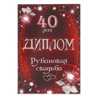 "Diploma ""Ruby wedding - 40 years of age"" 150 x 210 mm"