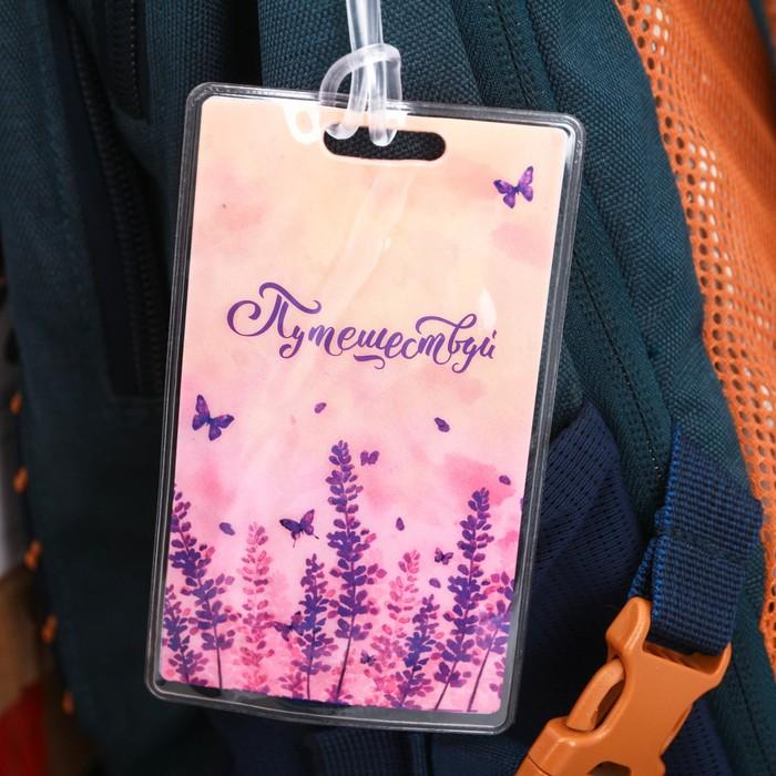 Бирка на чемодан «Путешествуй»