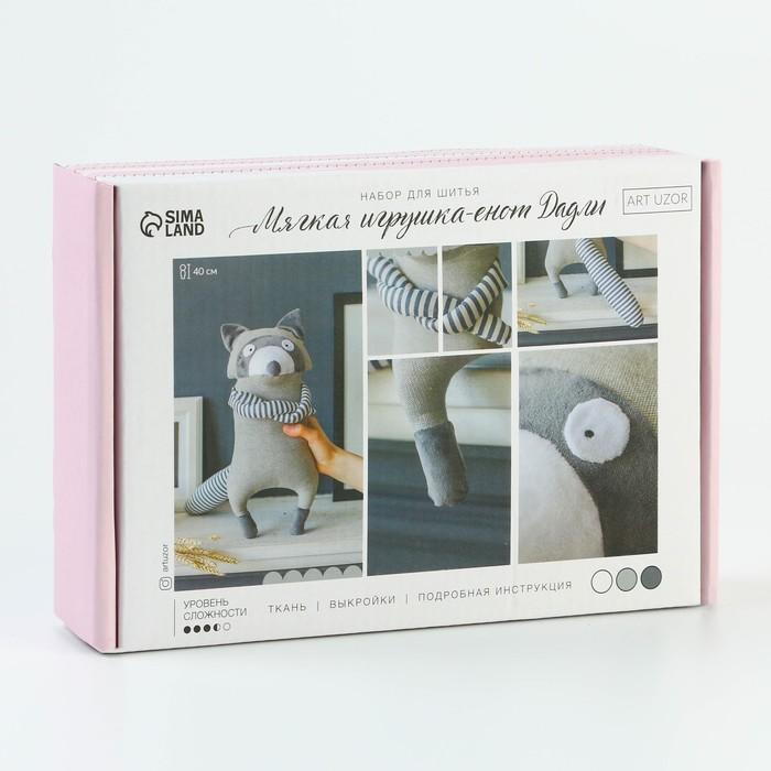 Мягкая игрушка «Енотик Дадли», набор для шитья, 18 × 22 × 2.5 см