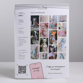 Мягкая игрушка «Русалочка Мирэкл», набор для шитья, 18 × 22 × 2 см