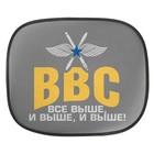 """Шторки на боковое стекло """"ВВС"""", 2 шт"""