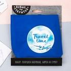 Дорожный набор «Мир тебя ждёт»: надувная подушка, багажная бирка - фото 4638077