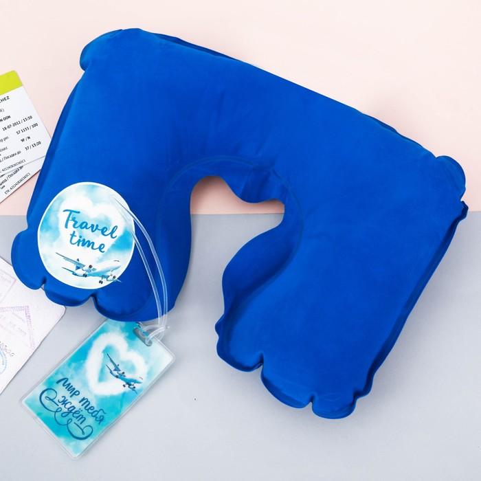 Дорожный набор «Мир тебя ждёт»: надувная подушка, багажная бирка